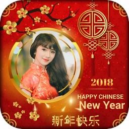 Chinese New Year 2k18