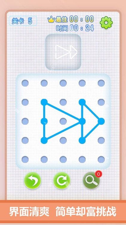 点线交织—单机小游戏 screenshot-5