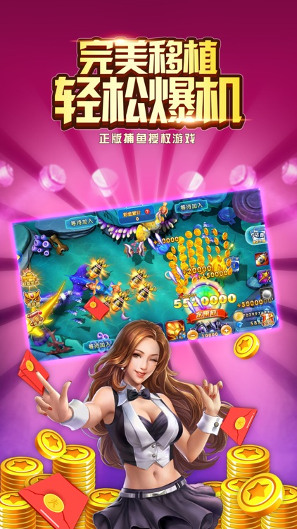 捕鱼天王-捕鱼游戏千炮版