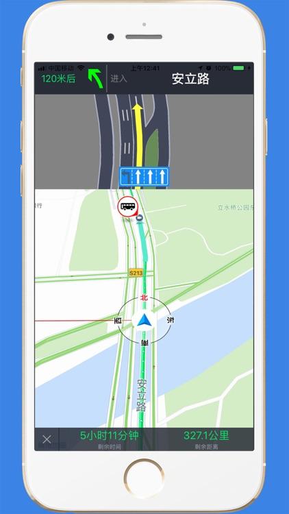 高速路况-全国高速公路实时路况和最新资讯 screenshot-3