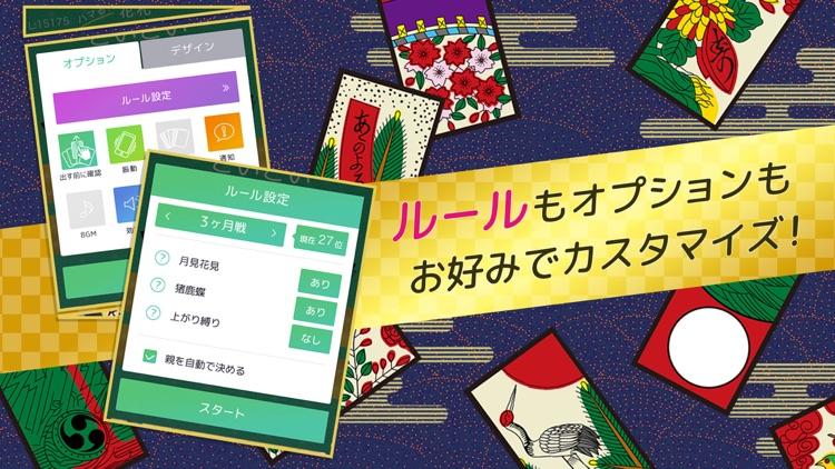 ハマる 花札 こいこい screenshot-3