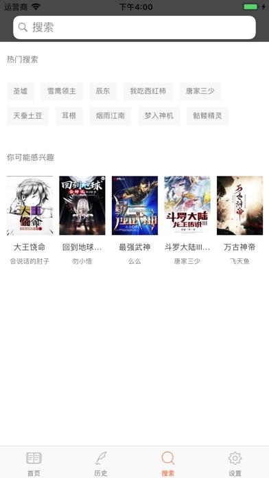 斗罗大陆-穿越玄幻小说 screenshot four