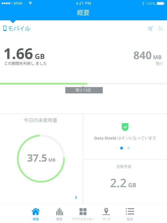 My Data Manager - 通信量節約 Screenshot