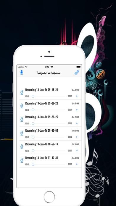 تسجيل الصوت باحتراف -سجل صوتكلقطة شاشة3