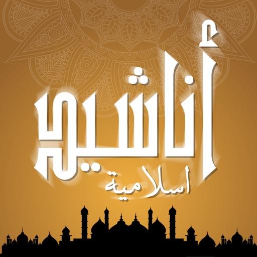 اناشيد اسلامية و صوتيات دينية