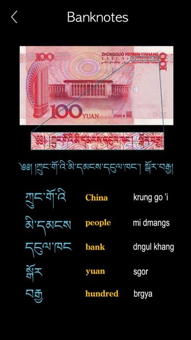 Tibetan Words & Writing screenshot 10