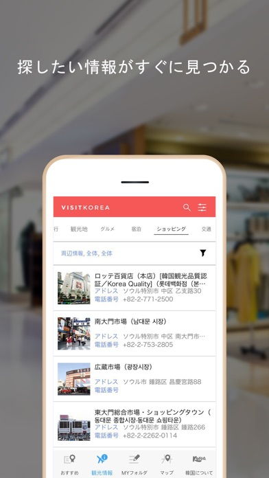 韓国旅ガイド : 韓国観光公社公式アプリ紹介画像2
