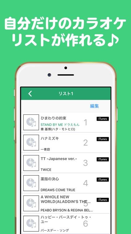 毎日歌い放題!採点・録音も!カラオケJOYSOUND+ screenshot-3