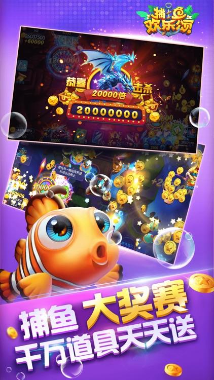 捕鱼欢乐颂 screenshot-4