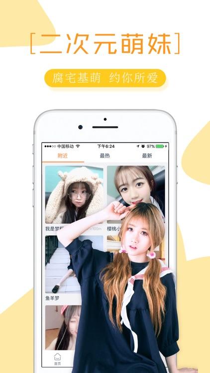 龙珠直播 screenshot-3