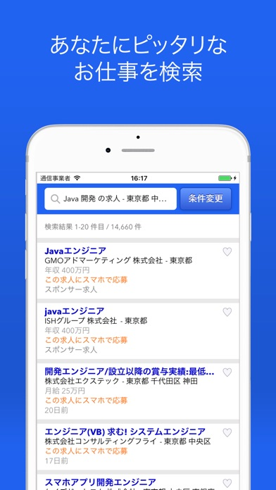 Indeed 求人検索スクリーンショット2