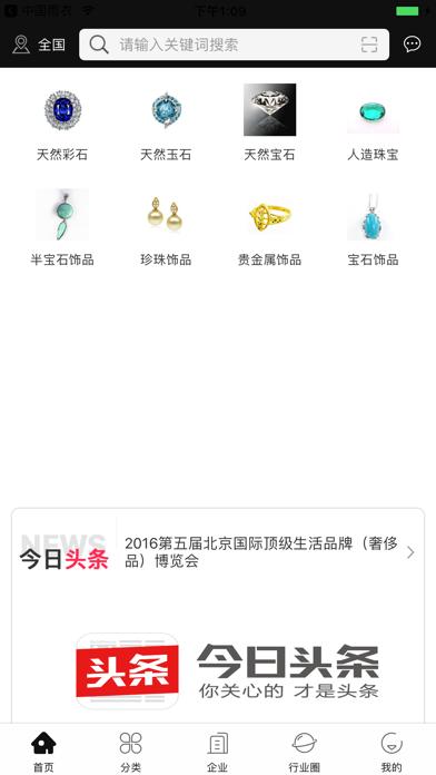 世界珠宝网