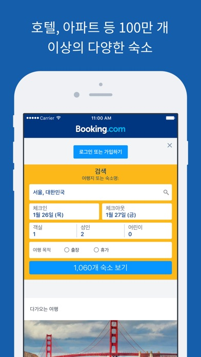 Booking.com 여행 특가 for Windows