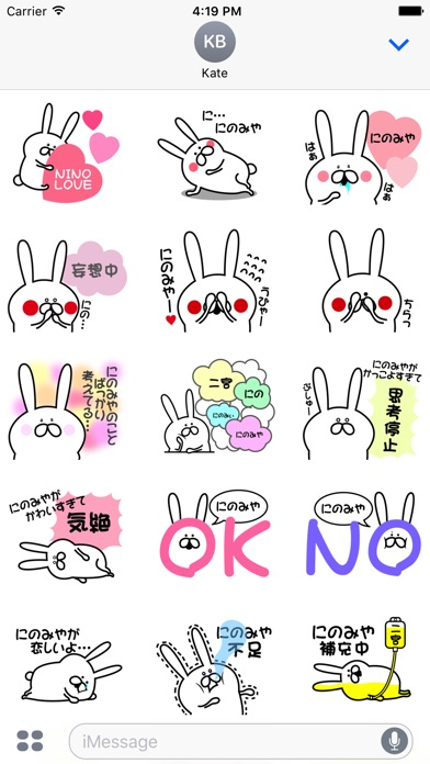 Ninomiya3 Stickerのスクリーンショット1