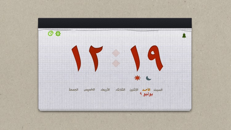 Speaking Clock - الساعة الناطقة screenshot-3