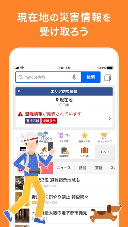Yahoo! JAPAN screenshot-6