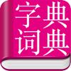漢語字典與成語詞典-真人發音