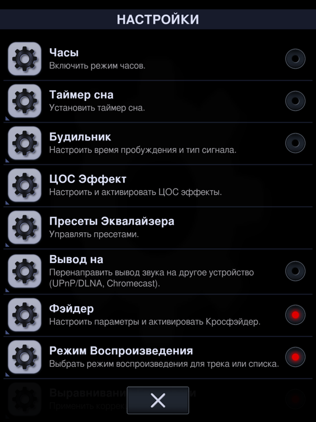 Neutron Music Player (Нейтрон) Screenshot
