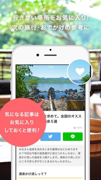 RETRIP[リトリップ]-旅行・おでかけ・観光まとめアプリ screenshot-3