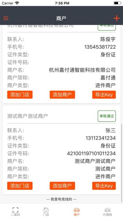 小咪收款-代理商版 screenshot-3