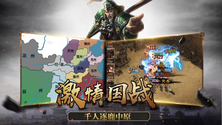 三国江山策 screenshot-4