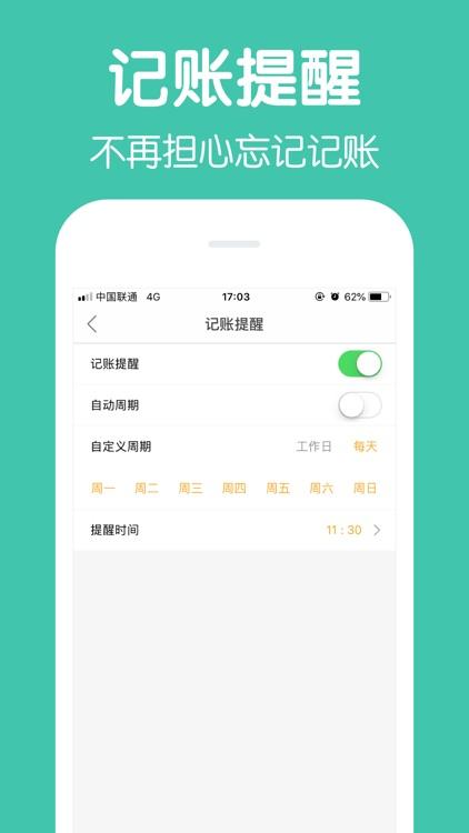 记账·圈子账本(专业版)—可共享的全能记帐本软件 screenshot-6