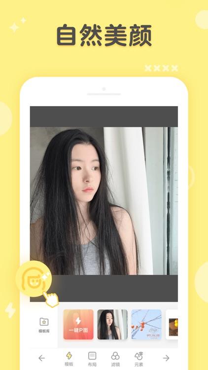 黄油相机 screenshot-4