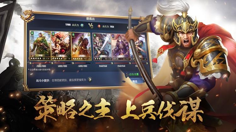 王的游戏-三国志群英战国策略手游 screenshot-4