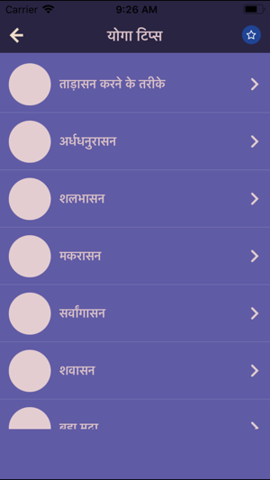 Hindi Yoga Asana Complete Tips On The App Store