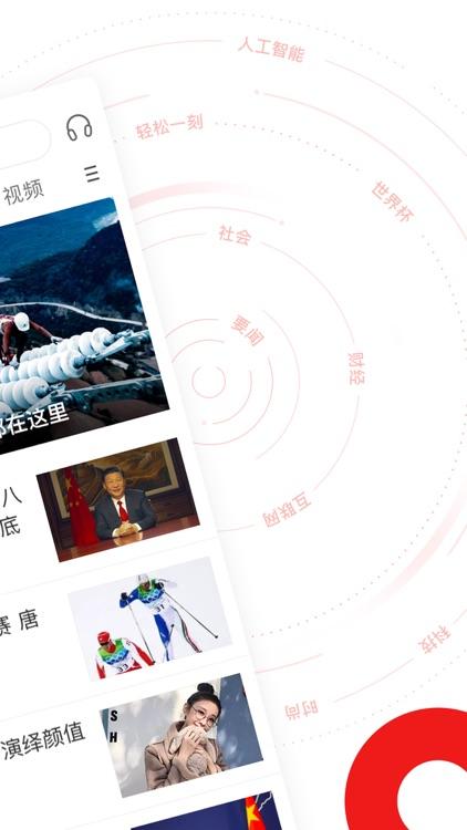 网易新闻 - 互动答题赢现金 screenshot-0