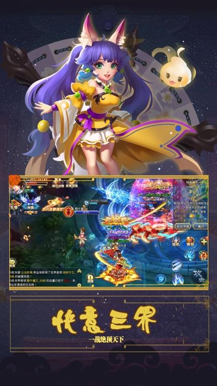 仙侠情缘-修仙巨制2018御剑蜀山仙侠手游 screenshot-4
