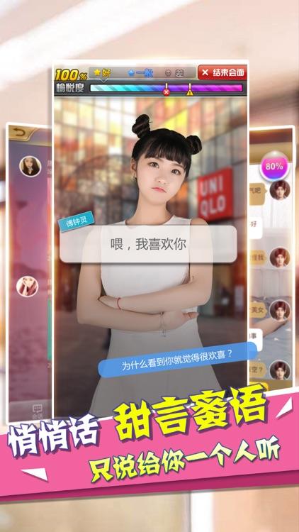 心跳女友 - 真人视频女友养成恋爱游戏 screenshot-4