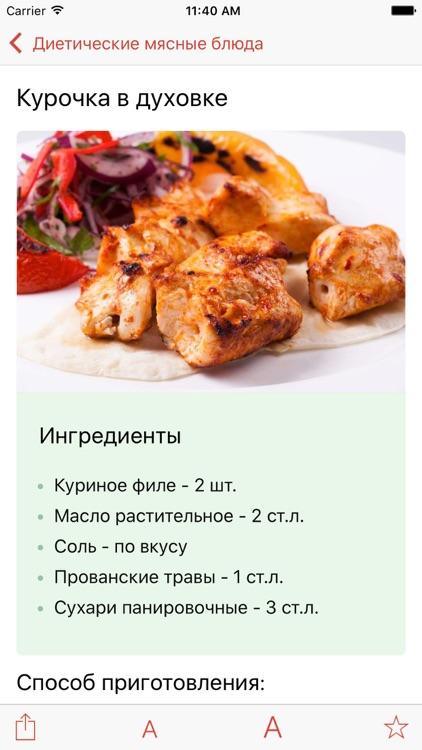 ПП Рецепты - Кулинарная Книга screenshot-3