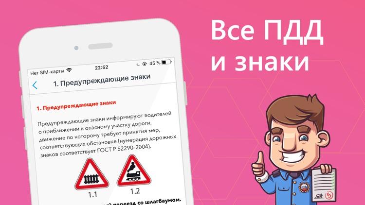 Экзамен 2018 ПДД - Билеты ГАИ screenshot-4
