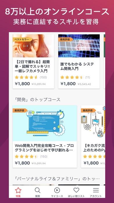 Udemy - オンラインコーススクリーンショット
