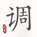 91.民乐调音器-王玉,吴泽琨 联袂代言