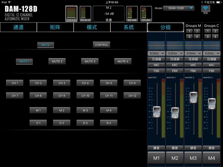 DAM128D Digital Mixer screenshot-3