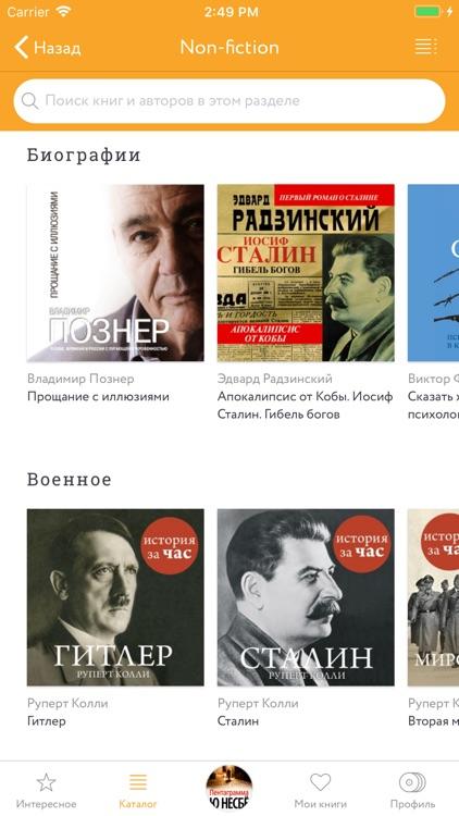 Аудио книги 2018 screenshot-4
