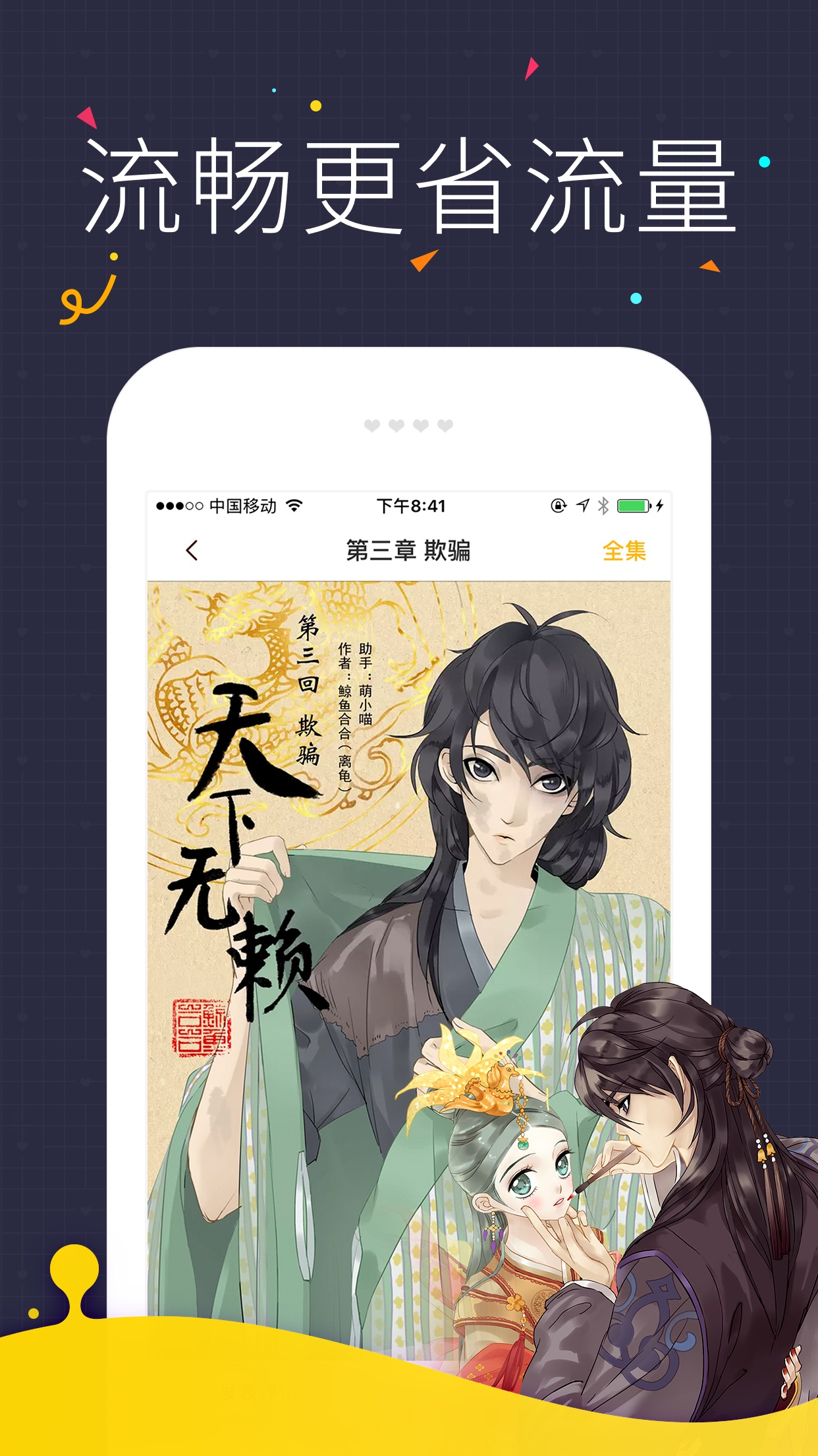 快看漫画 Screenshot