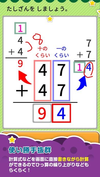 楽しい 小学校 2年生 算数(ドリル) 学習アプリスクリーンショット3