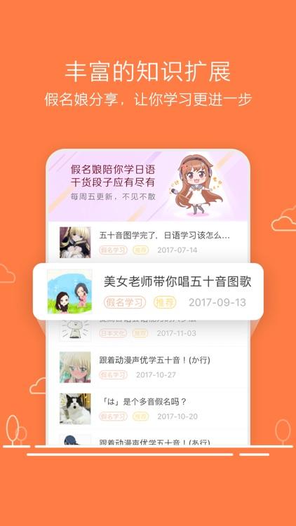 五十音图-日语词典查词基础学习 screenshot-4