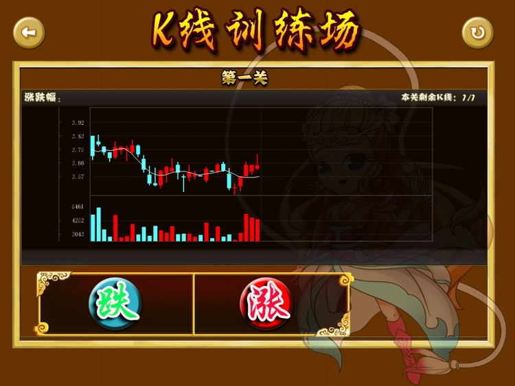 K线训练营HD-炒股金融游戏