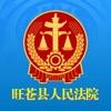 旺苍县人民法院