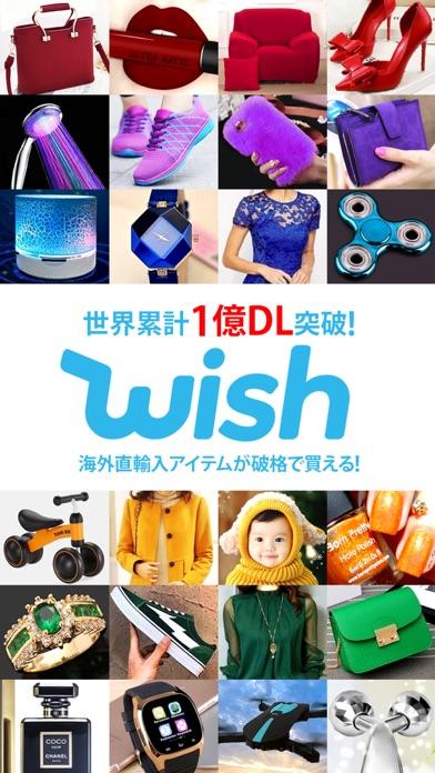 Wish - ショッピングをもっと楽しくのスクリーンショット1