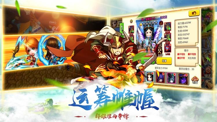 战神赵子龙-三国卡牌策略手游 screenshot-3