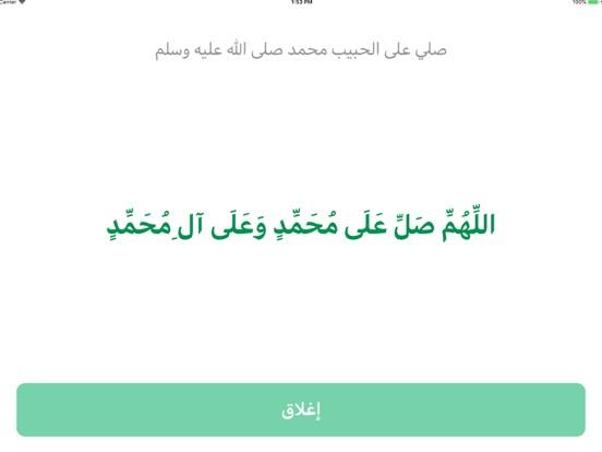 تذكير الصلاة على الحبيب محمد screenshot 9