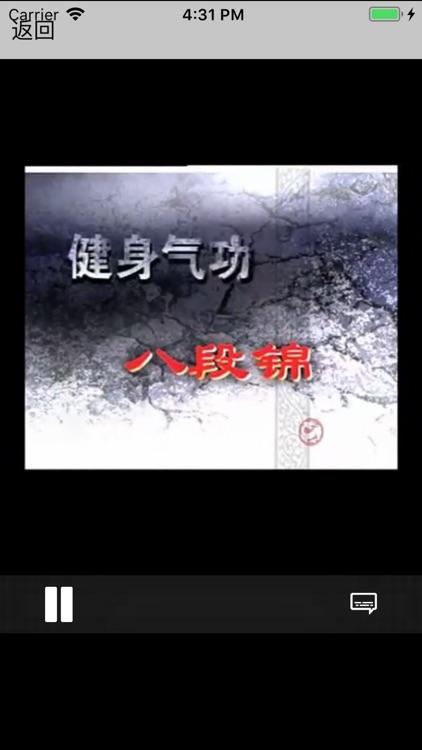 八段锦赏学-武术名家讲解示范 screenshot-3