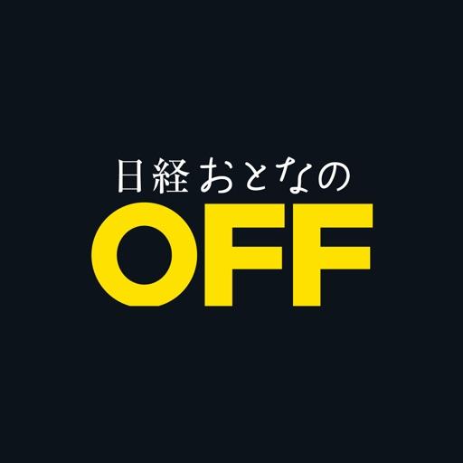 日経おとなのOFF Digital