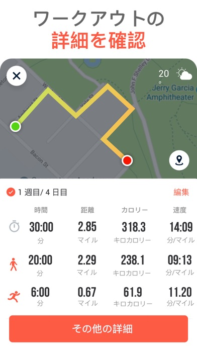 ラントラッカー - GPSラントレーナーのおすすめ画像3
