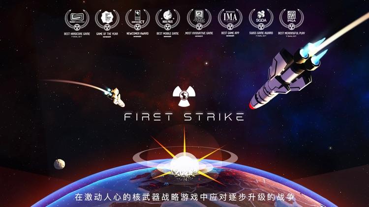 先发制人 First Strike
